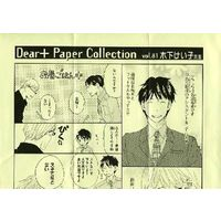 Boys Love (Yaoi) Comics - Dear Plus (☆)Dear+ Paper Collection vol.81 木下けい子 / 木下けい子)