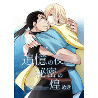 [Boys Love (Yaoi) : R18] Doujinshi - The Heroic Legend of Arslan / Daryun x Narsus (追憶の夜は秘密の煌めき) / LAST EDEN