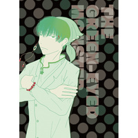 Doujinshi - Novel - Hoozuki no Reitetsu / Hakutaku x Hoozuki (THE GREEN-EYED MONSTER) / 奏屋