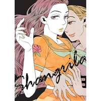 Doujinshi - Jojo Part 4: Diamond Is Unbreakable / Yamagishi Yukako (Shangrila) / carm