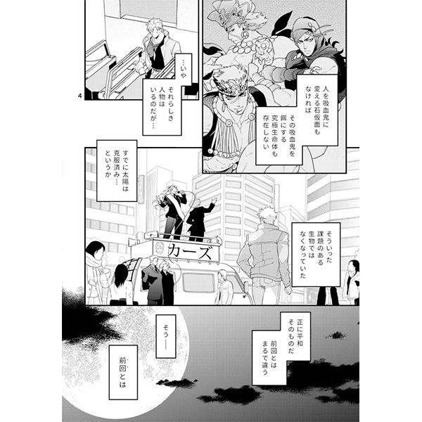 [Boys Love (Yaoi) : R18] Doujinshi - Jojo Part 2: Battle Tendency / Caesar x Joseph (『牡牛座は手に入れたモノを絶対に手放さない』) / Kimigurui