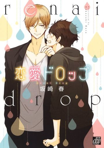 Boys Love (Yaoi) Comics - drap Comics (恋愛ドロップ / 坂崎春)