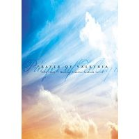 Doujinshi - Novel - Macross Frontier / Alto x Sheryl (prayer of valkyria) / cocoon