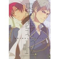 Doujinshi - Hetalia / Prussia x Southern Italy (東南西北 兄弟の巫女とガーディアン 再録1+2) / Receipt