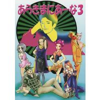 Doujinshi - Anthology - All Series (Jojo) / All Characters (JoJo) (あらきまにあーな 3) / KILLER QUEEN