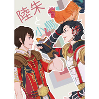 Doujinshi - Novel - Dynasty Warriors / Lu Xun x Zhu Ran (陸朱と小鳥) / HokushinREGION