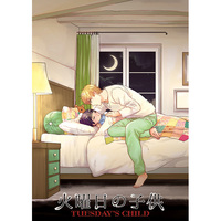 Doujinshi - Compilation - Hetalia / United Kingdom x Japan (火曜日の子供) / ketsuban
