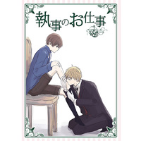 [Boys Love (Yaoi) : R18] Doujinshi - Hetalia / United Kingdom x Japan (執事のお仕事) / Green-Bell
