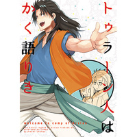 Doujinshi - The Heroic Legend of Arslan / Gieve  x Arslan (トゥラーン人はかく語りき) / elephantchorus