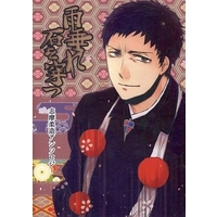 Doujinshi - Novel - Anthology - Blue Exorcist / Shima Juzo (雨垂れ石を穿つ) / ismst