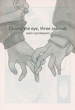 Boys Love (Yaoi) Comics - drap Comics (☆)closing the eye, three seconds / 阿仁谷ユイジ)