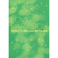 Boys Love (Yaoi) Comics - Renai Paradox (☆)LOVE PARADOX 「恋愛Paradox」描き下ろし折本) / Tennouji Mio