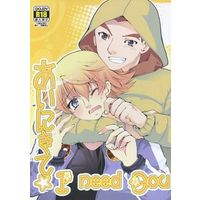 [Boys Love (Yaoi) : R18] Doujinshi - TIGER & BUNNY / Edward x Ivan (あいにきて☆I need you) / Inishie no Nushi