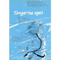 Doujinshi - Future GPX Cyber Formula / Kaga Jotaro (Bleed Kaga) (Tangerine eyes) / YAROW Co/紫式部