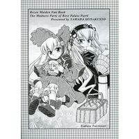 Doujinshi - Rozen Maiden (The Madness Party of Rose Palase Part4) / 山田製作所