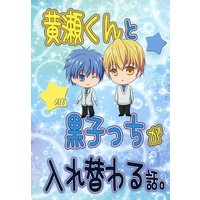 [Boys Love (Yaoi) : R18] Doujinshi - Novel - Kuroko's Basketball / Aomine x Kise (黄瀬くんと黒子っちが入れ替わる話。) / カシス