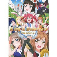 Doujinshi - Love Live! Sunshine!! / Kurosawa Ruby (不思議の国のルビィ  LoveLive! fairy tales Vol.2) / Unstoppable+