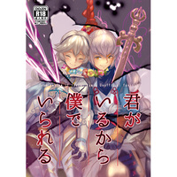 [Boys Love (Yaoi) : R18] Doujinshi - Manga&Novel - Anthology - Fire Emblem if / Kamui & Takumi (君がいるから 僕でいられる) / Color art