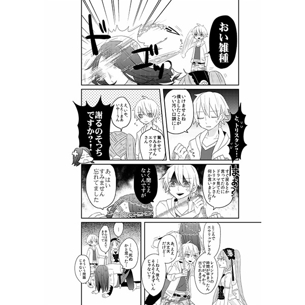 Doujinshi - Fate/Grand Order / Rider & Gilgamesh & Astolfo & David (王さまはカルデアにいる) / HEBUSSHUA