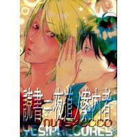 [Boys Love (Yaoi) : R18] Doujinshi - Yes! PreCure 5 / Nuts (Mr. Natts) x Coco (Kouji Kokoda) (夜道ノ案内者) / Aztec Daiou
