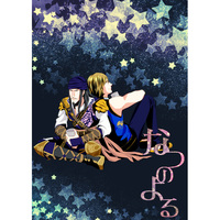 Doujinshi - Dynasty Warriors / Guo Jia x Jia Xu (なつのよる) / Shouhaku-dou
