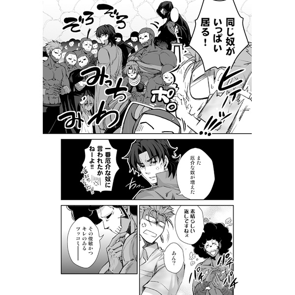 Doujinshi - Fate/stay night / Kirei & All Characters (まぜるなきけん) / 空庭
