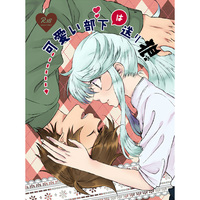 [Boys Love (Yaoi) : R18] Doujinshi - Tales of Zestiria / Sorey x Mikleo (可愛い部下は送り狼) / Chambray