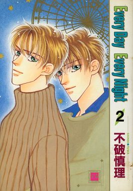 Boys Love (Yaoi) Comics - Hanaoto Comics (EveryDay EveryNight(2) / 不破慎理) / Fuwa Shinri