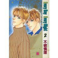 Boys Love (Yaoi) Comics - Hanaoto Comics (EveryDay EveryNight(2) / 不破慎理)
