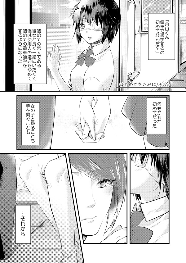 [Boys Love (Yaoi) : R18] Doujinshi - Manga&Novel - Anthology - Tokyo Ghoul / Tsukiyama Shu x Kaneki Ken (School of Love) / AND TRAP