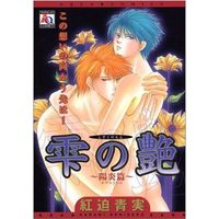 Boys Love (Yaoi) Comics - Shizuku no En (雫の艶 陽炎篇 / 紅迫青実) / Benisako Harumi