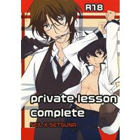 [Boys Love (Yaoi) : R18] Doujinshi - Mobile Suit Gundam 00 / Lockon Stratos x Setsuna F. Seiei (private lesson complete) / Tommy Works