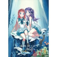Doujinshi - Nagi no Asukara (Earth color of NAGI Illustration) / ぶんこ & 葉 & 八朔 & 中原 & Shikanaka
