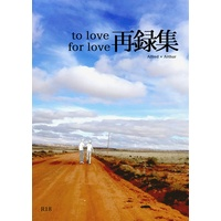 [Boys Love (Yaoi) : R18] Doujinshi - Anthology - Omnibus - Hetalia / America x United Kingdom (tolove/forlove再録集) / セピーを側面にカラメル