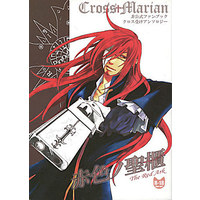 [Boys Love (Yaoi) : R18] Doujinshi - Anthology - D.Gray-man / Cross Marian (赤色ノ聖櫃 ~クロス受アンソロジー~) / Red Fox