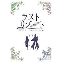 Doujinshi - Novel - Anthology - Final Fantasy XIII / Hope Estheim x Lightning (ラストリゾート ホープ×ライトニングアンソロジー) / Candy*Rainy