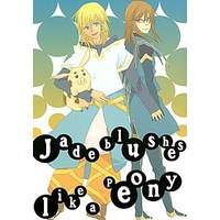 Doujinshi - Novel - Tales of the Abyss / Jade Curtiss x Peony (Jade blushes like a peony) / evening star