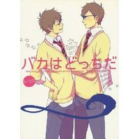 [Boys Love (Yaoi) : R18] Doujinshi - Anthology - Blue Exorcist / Yukio & Rin (バカはどっちだ) / snack3
