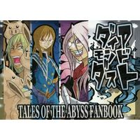 Doujinshi - Tales of the Abyss / Peony & Jade (ダイアモンドダスト) / Silver Chop