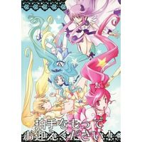 Doujinshi - HeartCatch PreCure! / All Characters (Pretty Cure) (拍手をもってお迎えください!) / Prasenajit
