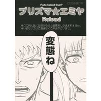 Doujinshi - Fate/stay night / Shirou & Rin & Illya & Archer (【無料配布】Fate kaleid liner?プリズマ☆エミヤ Reload) / SKUG