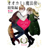 [Boys Love (Yaoi) : R18] Doujinshi - Compilation - Hetalia / America x United Kingdom (オオカミと魔法使い総集編) / beryl