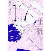 Boys Love (Yaoi) Comics - 17 Seito (17 生徒 / 木下けい子)
