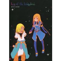 Doujinshi - Tales of the Abyss / Jade Curtiss x Peony (Key of the kingdom おうこくおかぎ) / メガトンメガネ