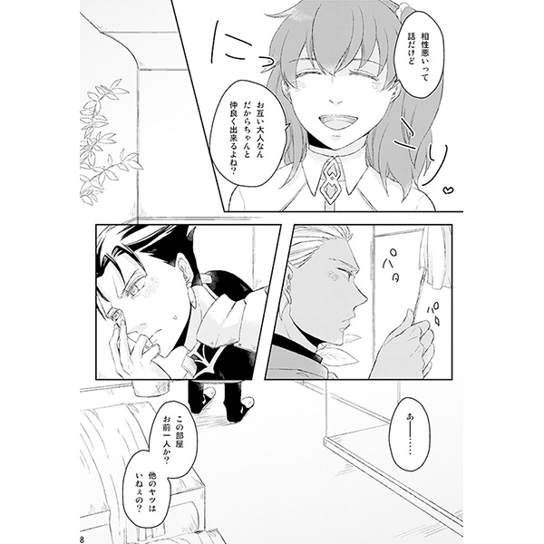 Doujinshi - Fate/stay night / Lancer  x Archer & Lancer x Archer (ハロー・アゲイン) / Mattan Shinkei