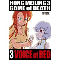 Doujinshi - Touhou Project / Sakuya & Mei Ling & Remilia (VOICE of RED) / 繁茂区