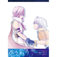 Doujinshi - Final Fantasy XIII / Hope Estheim x Lightning (ウラハラ) / Ru×3
