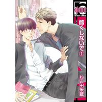 Boys Love (Yaoi) Comics - B-boy COMICS (新装版)酷くしないで(1))
