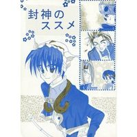 Doujinshi - Manga&Novel - Houshin Engi / All Characters (封神のススメ) / BE→COOL