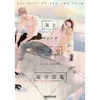 Boys Love (Yaoi) Comics - B-boy COMICS (海と二人の塩分濃度)